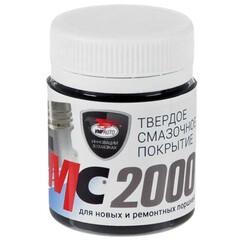 """Смазка МС 2000 """"VMPAUTO"""""""