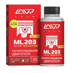 Раскоксовывание двигателя LAVR Novator ML-203 190мл.