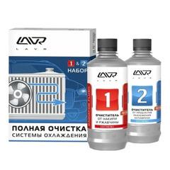 """Очиститель радиатора """"LAVR"""" полная очистка (набор) 310мл.+310мл."""